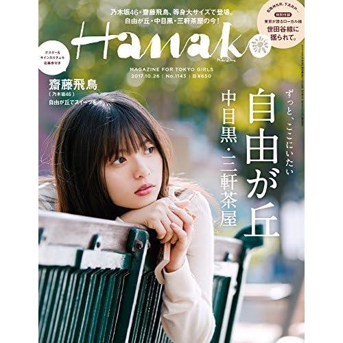 Hanako 2017年 10/26号 表紙画像