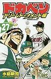 ドカベン ドリームトーナメント編 27 (少年チャンピオン・コミックス)