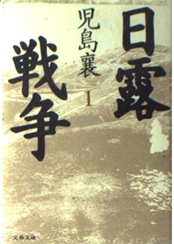 日露戦争〈1〉 (文春文庫)