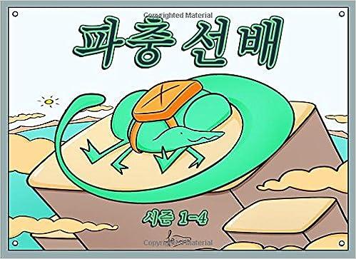 Reptile Senpai (Korean): Seasons 1 - 4: Volume 1