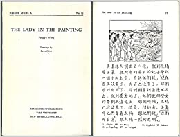 Book The Lady in the Painting (Chinese Language Edition) (Mirror Series A, 23)