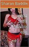 बायको आणि ककोल्ड नवरा: Hot Marathi Story (त्याला ककोल्ड बनवायचं आहे Book 3) (Marathi Edition)
