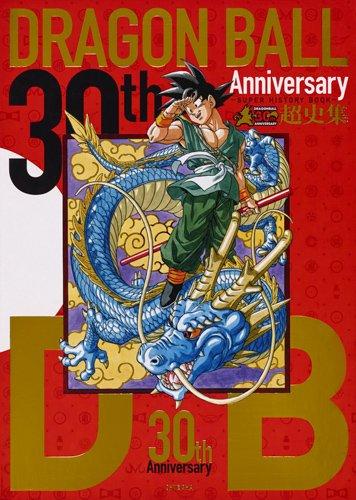 30th ANNIVERSARY ドラゴンボール 超史集 -SUPER HISTORY BOOK-