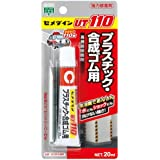 セメダイン プラスチック・合成ゴム用強力接着剤 UT110 P20ml AR-530