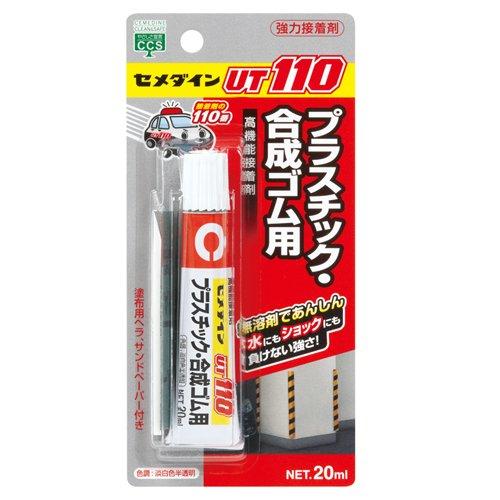 セメダイン プラスチック・合成ゴム用強力接着剤 UT110