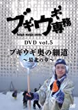 Variety - Boogie Woogie Senmu DVD Vol.5 Boogie Woogie Oku No Hosomichi Saihoku No Sho (2DVDS) [Japan DVD] VPBF-15645