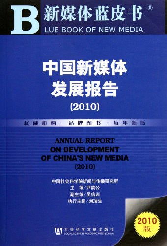 Read Online ANNUAL REPORT ON DEVELOPMENT OF NEW MEDIA IN CHINA (2010) (Chinese Edition) pdf epub