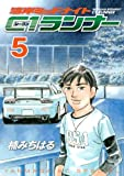 Wangan Midnight C1 Runner (5) (Young Magazine Comics) (2011) ISBN: 4063820165 [Japanese Import]