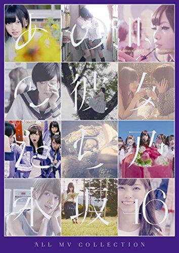 Nogizaka 46 - All Mv Collection Ano Toki No Kanojo Tachi (4DVDS) [Japan DVD] SRBL-1684