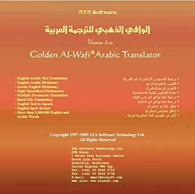 logiciel golden al wafi