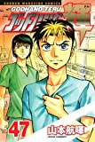 God Hand Teru (47) (Shonen Magazine Comics) (2009) ISBN: 4063841561 [Japanese Import]