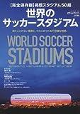 世界のサッカースタジアム―完全保存版 (B・B MOOK 1266)