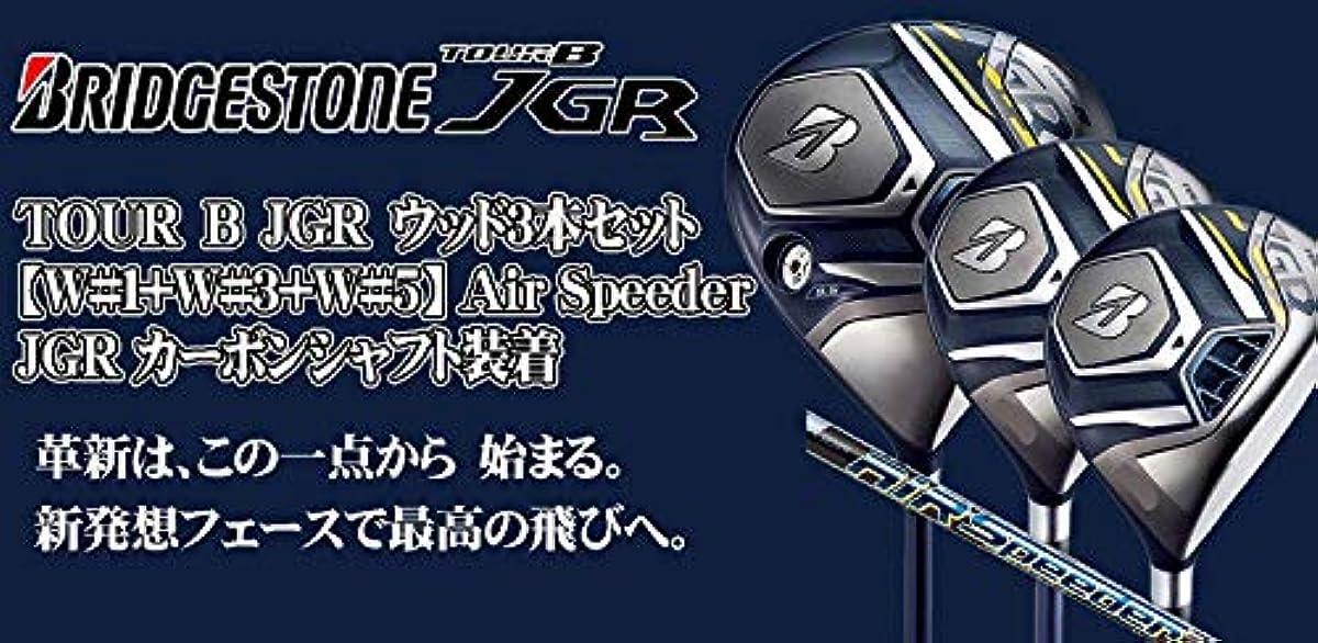 [해외] BRIDGESTONE(브리지스톤) 2019 TOUR B JGR (투어B JGR) 우드3개 세트 [W#pos+W#3+W#5] AIR SPEEDER JGR 카본 샤프트 맨즈 골프 클럽 세트
