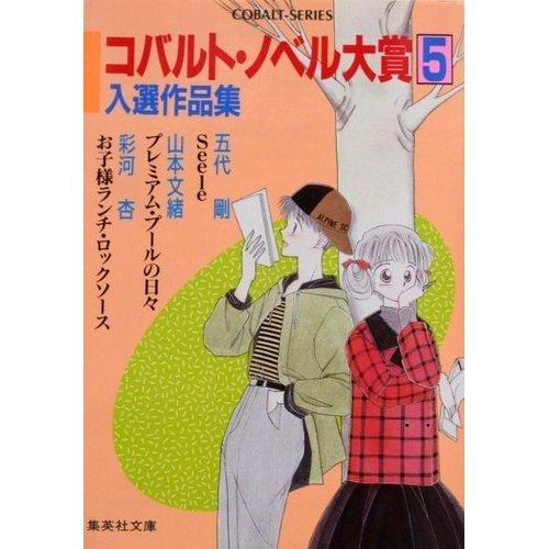 コバルト・ノベル大賞入選作品集〈5〉 (集英社文庫―コバルトシリーズ)