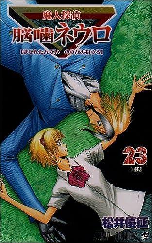 異端のジャンプ漫画『魔人探偵脳噛ネウロ』面白さを再確認!