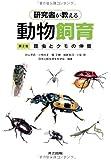 研究者が教える動物飼育 第2巻 -昆虫とクモの仲間-