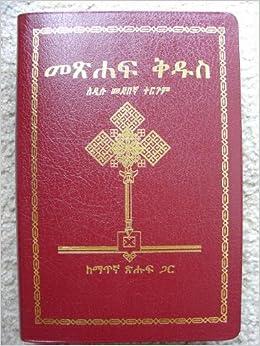 መጽሐፍ ቅዱስ Amharic Audio Bible [Ethiopia]