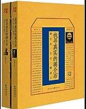 找寻真实的蒋介石:蒋介石日记解读(1、2套装)【杨天石先生的蒋介石研究代表作,三十余年细心访求,从日记中挖掘蒋介石隐密的内心世界,探寻那些不为局外人所知的政治内幕】