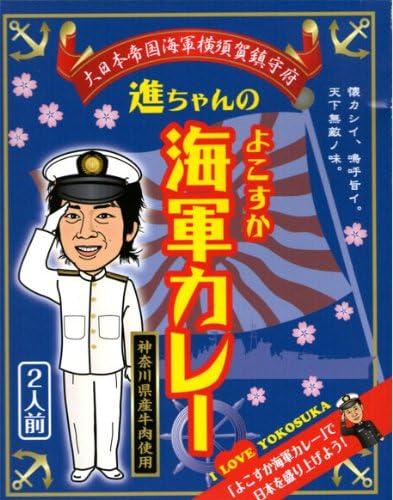 Amazon | 調味商事 進ちゃんのよこすか海軍カレー 200g×6袋 | 調味商事 ...
