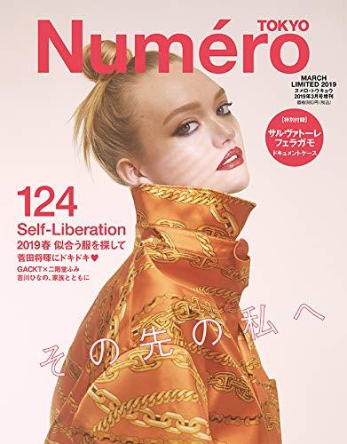 Numero TOKYO 2019年3月号 画像 A