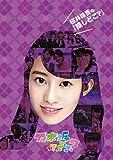 Nogizaka46 - Sakurai Rika No Oshi Doko? [Japan DVD] SRBW-33