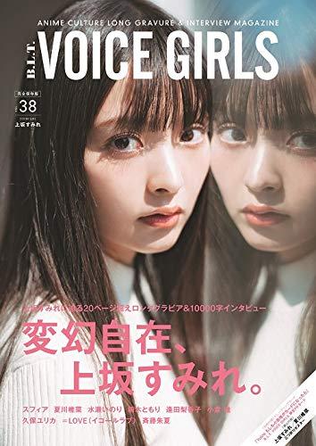 B.L.T. VOICE GIRLS 最新号 表紙画像