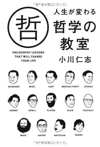 人生が変わる哲学の教室