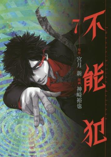 不能犯 7 (ヤングジャンプコミックス)