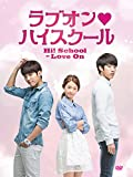[DVD]「ラブオン・ハイスクール」DVD BOX-I