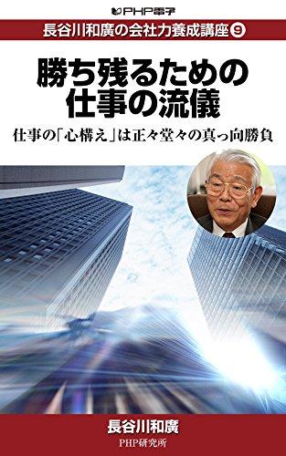 長谷川和廣の会社力養成講座9 勝ち残るための仕事の流儀