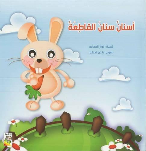 Arabic Story for Kids: Asnano Sinan Al Qatia ( Sinan's Cutting Teeth) (Arabic Edition)