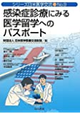 感染症診療にみる医学留学へのパスポート (シリーズ日米医学交流)