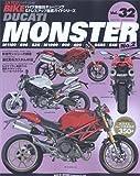 ハイパーバイク Vol.32 DUCATI MONSTER No.2 (NEWS mook バイク車種別チューニング&ドレスアップ徹底ガイドシリーズ)