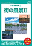 お楽しみCDコレクション「CG背景素材集 10 街の風景II」