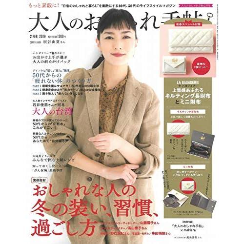 大人のおしゃれ手帖 2019年2月号 表紙画像