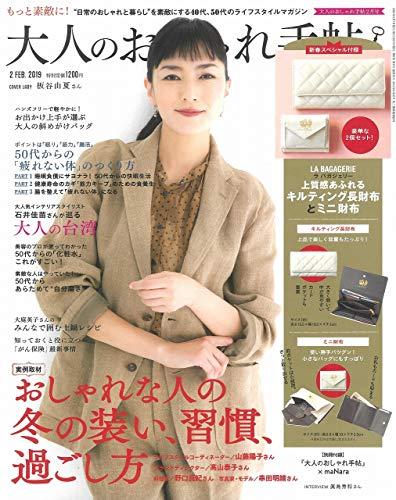 大人のおしゃれ手帖 2019年2月号