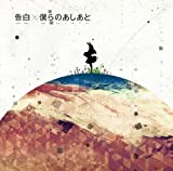 KOKUHAKU/BOKURA NO ASHIATO(regular)(TYPE A) by Supercell (2012-03-07)