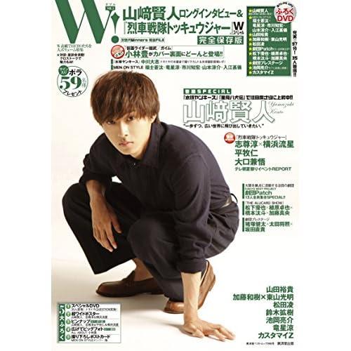 W! VOL.3 表紙画像