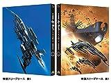 Space Battleship Yamato 2202: Warriors of Love 2 [Blu-ray]