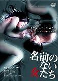 名前のない女たち [DVD]