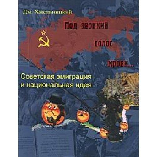 Download Pod zvonkij golos krovi. Sovetskaya emigratsiya i natsional'naya ideya. ebook