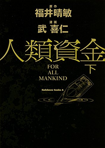 Jinrui Shikin - Human Trust [Last Part] (Kadokawa Comics Ace) Manga