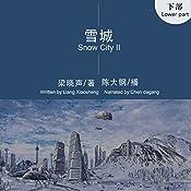 雪城 2 - 雪城 2 [Snow City 2] | 梁晓声 - 梁曉聲 - Liang Xiaosheng
