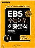 SAT SAT vocabulary final analysis EBS lectures, Internet SAT service area of ??English B (2013) (Korean edition)