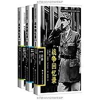 战争回忆录(纪念世界反法西斯战争胜利70周年)(套装共3册)