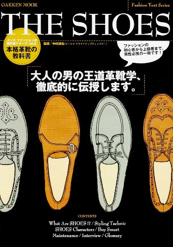 Gakken Mook Fashion Text Series THE SHOES