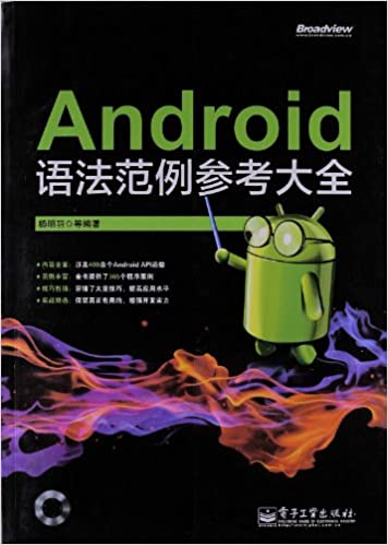 VIP - Android syntax examples Reference (with CD-ROM 1)(Chinese