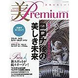 美 Premium サムネイル
