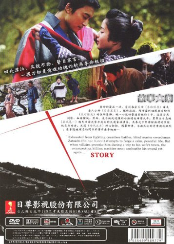 Zatoichi (The Last) (Japanese Movie with English subtitle)