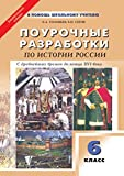 img - for Job development ON THE HISTORY OF RUSSIA from ancient times to the end of the XVI century. 6th grade (Russian Edition) book / textbook / text book